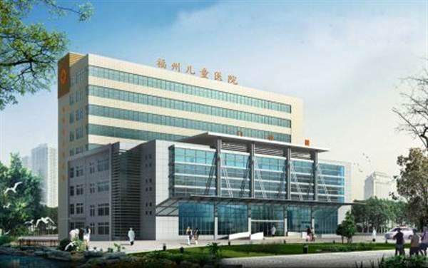 福建省福州市儿童医院