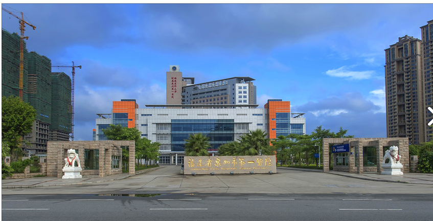 泉州市第一医院体检中心(城东院区)